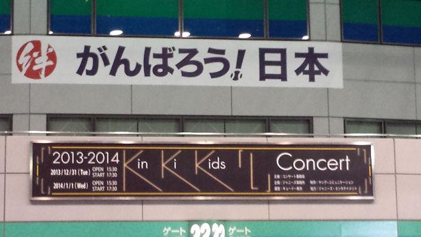 2014.1.1 KinKi kids in Tokyo.jpg